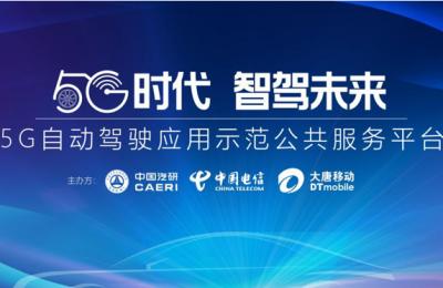 中汽研和电信及大唐移动共建国内首个5G自动驾驶应用示范公共服务平台启动