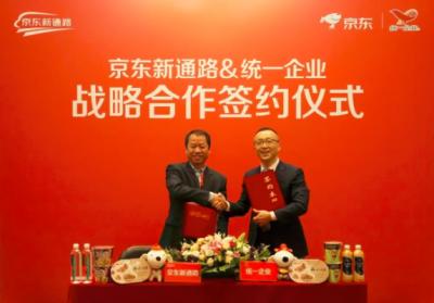 京东新通路与统一企业战略合作 打造联合仓配合作新范本