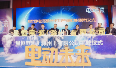 星恒电源滁州基地正式揭牌 总产能50GWh