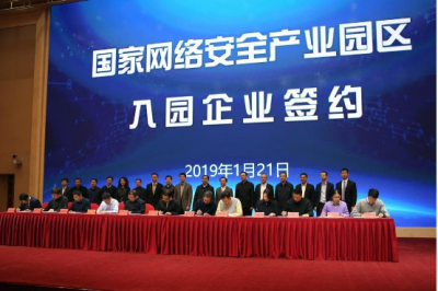 国家网络安全产业园区正式揭牌,360等10家网络安全企业签约入驻