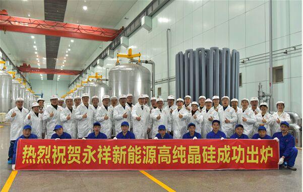 永祥新能源首炉高纯晶硅正品成功出炉
