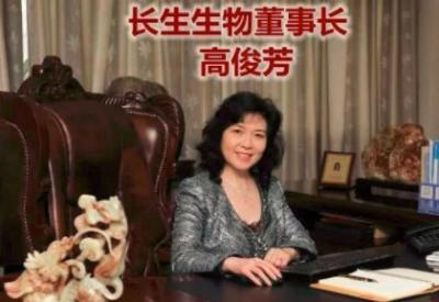 长生生物董事长高俊芳将被移送法院 疫苗女王涉嫌3项罪名