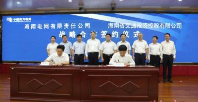 海南电网与5家企业签订合作协议 促进电动车充换电基础设施建设和电力体制改革