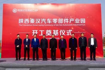 陕西秦汉汽车零部件产业园开工奠基 年产值120亿元