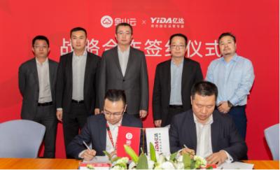 金山云与亿达中国战略合作,构建大数据产业生态体系和AI+IoT平台