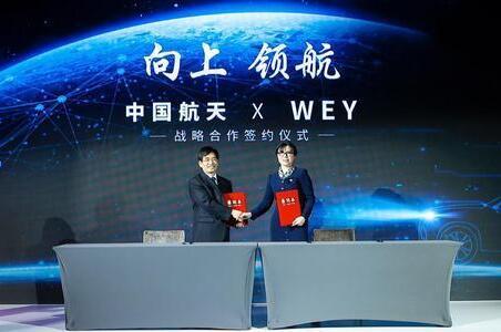 "WEY品牌开创四个中国首次 携手中国航空打造""联合技术创新中心"""