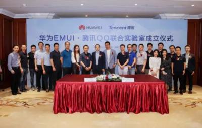 腾讯QQ与华为EMUI的联合实验室正式成立!带来更极致的创新体验