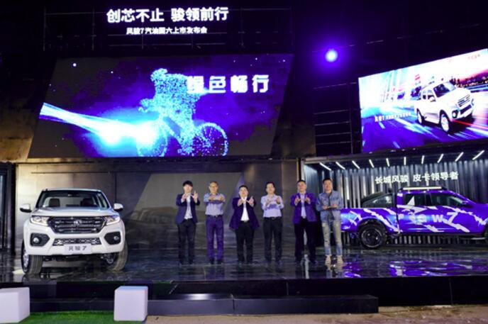 中国首款国六排放皮卡风骏7上市 开启中国皮卡国六新时代