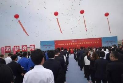 嘉兴港区首个百亿项目!瑞华泰高分子新材料项目首期破土动工