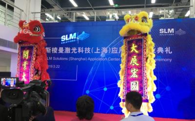 全球领先德国SLM金属3D打印上海应用中心正式开业