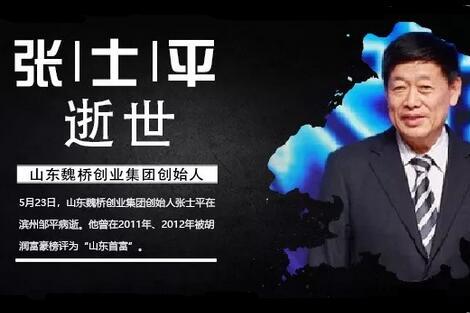 """山东魏桥创业集团创始人张士平逝世 被称为""""亚洲棉王"""""""