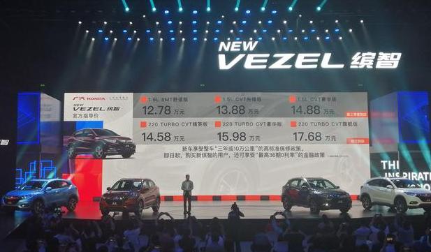 本田新款缤智正式上市 推出搭载1.5L/1.5T动力共计6款车型