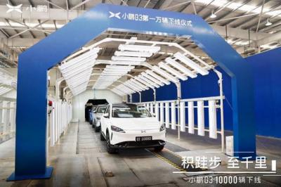 小鹏汽车第一万辆小鹏G3下线 小鹏P7年末上市