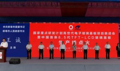 """实现""""零""""突破 中国首条8.5代TFT-LCD玻璃基板生产线正式点火"""
