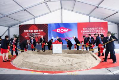 陶氏公司举办中国高附加值有机硅树脂工厂奠基仪式