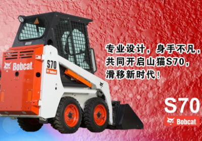"""山猫S70滑移装载机""""官宣""""上市啦!小身板小滑移"""