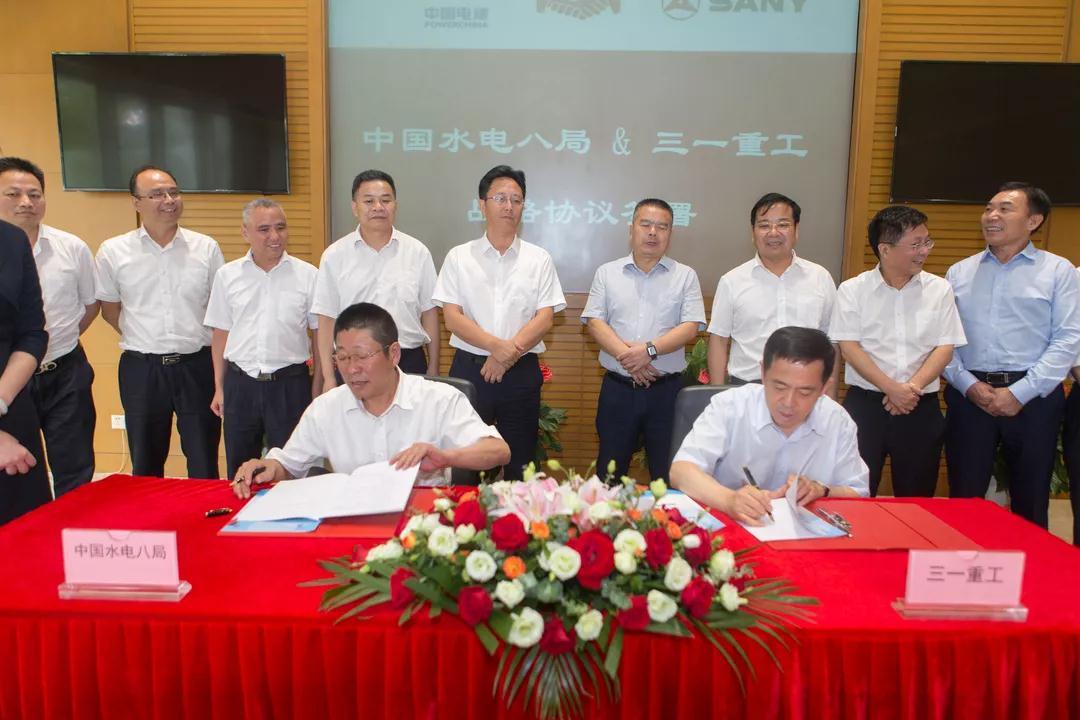 三一与水电八局签署战略合作协议 提供全系列的设备施工服务