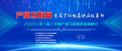新贸易时代:产业互联网变局下的电商供应链革新