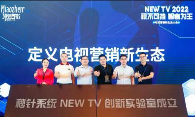 秒针系统和康佳易平方成立NEW TV创新实验室,挖掘数据流量价值