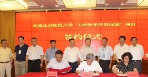 新疆慕士塔格1.93米光学望远镜研讨暨项目启动
