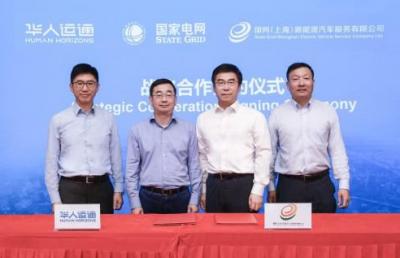 华人运通与国家电网达成智能汽车能源战略合作 全面部署充电服务