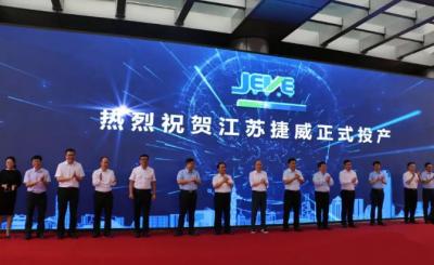 江苏捷威盐城动力电池生产基地一期投产暨二期开工
