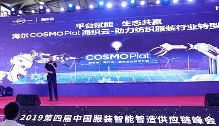 海尔推出COSMOPlat纺织服装物联子平台——海织云