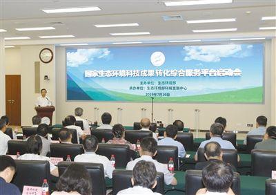 国家生态环境科技成果转化综合服务平台正式启动