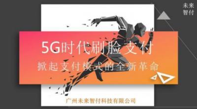 未来智付:5G时代刷脸支付,掀起支付模式全新革命