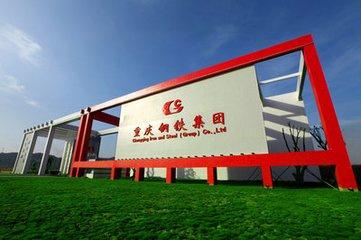 重庆钢铁上半年净利逾6亿降本4.5亿 拟合资打造钢铁智能工厂