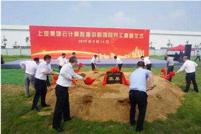 上汽集团20亿元云计算数据中心项目开工!在郑州打造最强大脑