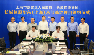 长城控股华东总部落户上海 重点部署氢能、共享出行等四大板块