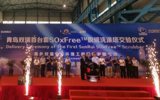 大船装备举办首台套SOxFreeTM脱硫洗涤塔交验仪式