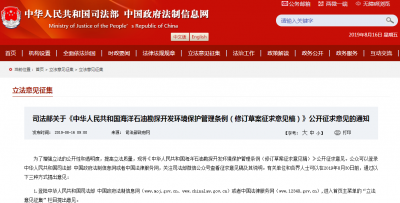 中华人民共和国海洋石油勘探开发环境保护管理条例拟修订