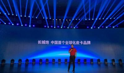 中国首个全球化皮卡品牌长城炮正式发布!