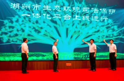 全国首个生态环境司法保护一体化平台上线 联动化解环资纠纷