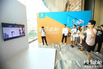 智能潮科技!海信发布Hi Table 社交电视S7系列新品