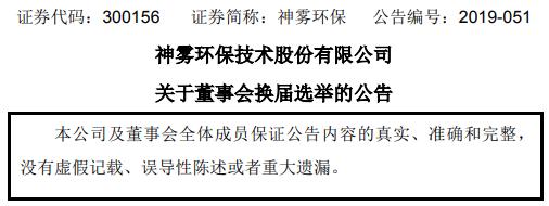 神雾环保董事会将换届 吴道洪、高章俊等将不再任职