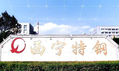 西宁特钢债转股引入17亿元 业绩持续亏损负债率逾90%