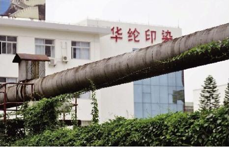 """华纶印染债权被拍卖 母公司曾是""""莆田第一股"""""""