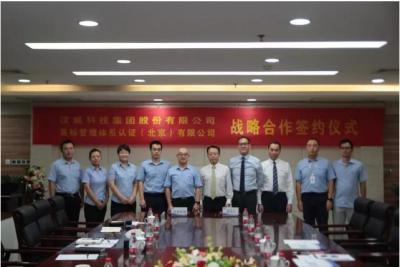 汉威科技集团与BSI达成战略合作,推动汉威物联网全球化进程
