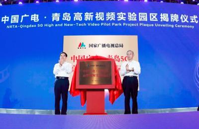 中国广电·青岛5G高新视频实验园区揭牌 打造高新视频产业高地