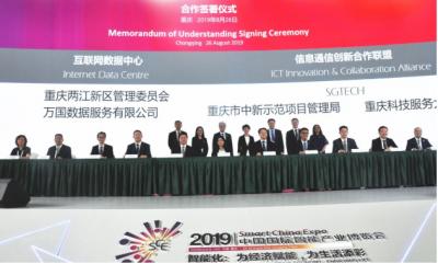 重庆两江新区和万国数据正式签署协议,推动建设数据中心项目