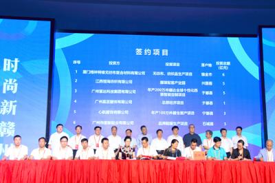 13个纺织服装产业项目集中签约落户赣州 签约总金额103亿元
