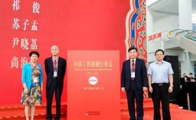 《中国工程机械行业志(2011—2015)》首发式在京举行