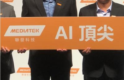 联发科技公开终端AI开发平台NeuroPilot,实现更多应用可能