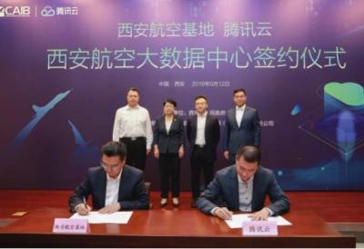西安航空基地与腾讯云战略合作,将共建西北首家腾讯云工业云基地