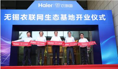 海尔发布衣联网生态云平台 启动全球首个衣联网生态基地