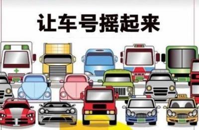 贵阳正式取消购车摇号 能否给处于寒冬的汽车市场来一针强心剂?