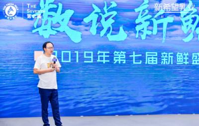 新希望乳业将启动数字化战略 欲掀起中国奶业科技芯浪潮